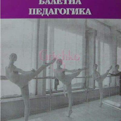 baletna20pedagogika