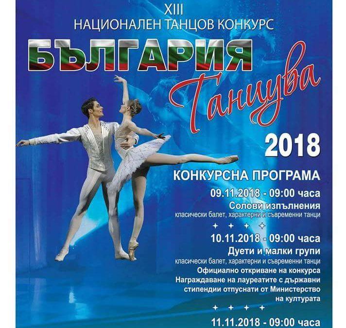Grishko на XIII Национален танцов конкурс- България танцува!