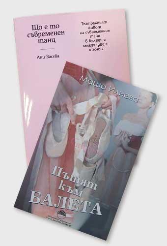 Балетна литература